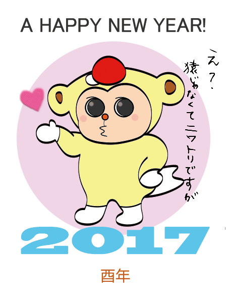 newyearcard2017_1.png
